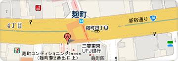 麹町コンディショニング・有楽町線麹町駅
